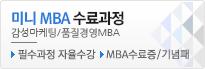�̴� MBA �������