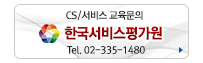 한국서비스평가원