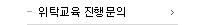위탁교육 진행문의
